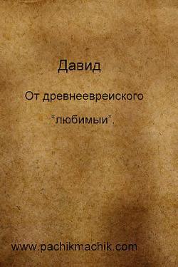 Все армянские имена и к ним поздравления